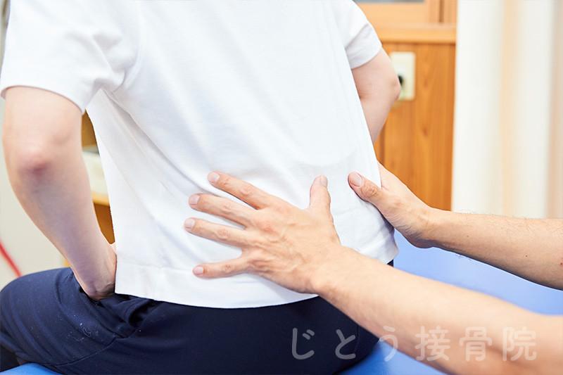 ギックリ腰の痛みを取る